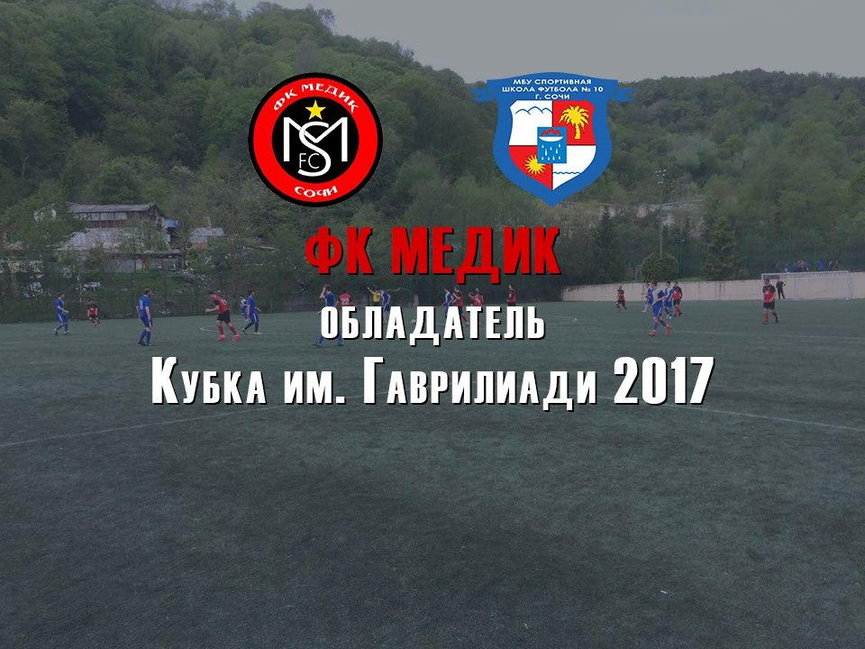 ФК МЕДИК — обладатель Кубка им. Гаврлиади 2017