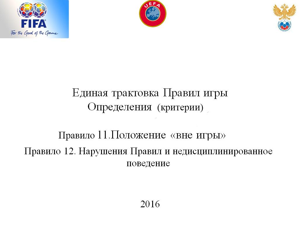 Презентация «Критерии нарушений Правил игры 11 и 12 и разъяснения».