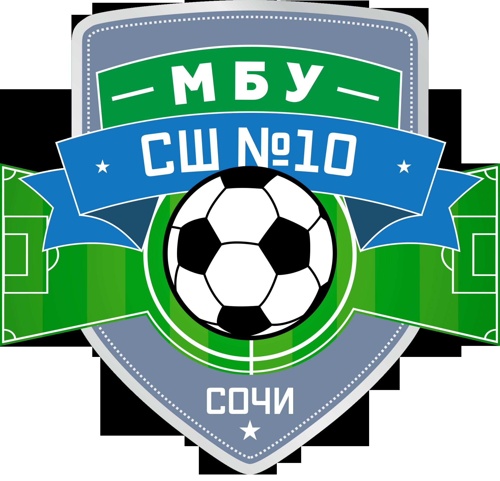 Муниципальное бюджетное учреждение  Спортивная школа футбола № 10 города сочи
