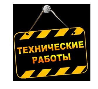 Возобновление работы сайта.